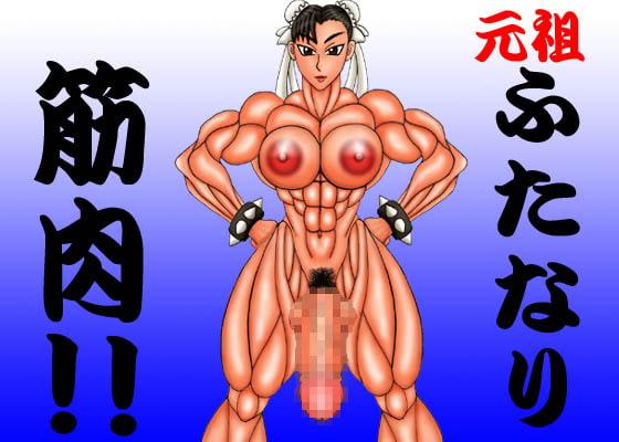 元祖ふたなり筋肉