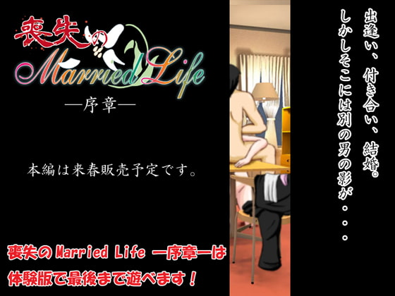喪失のMarried Life —序章—