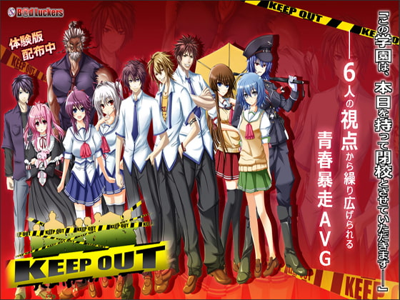 KEEP OUT!! ver1.02