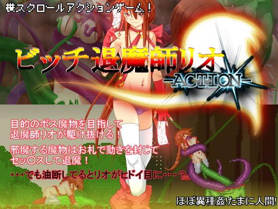 ビッチ退魔師リオ-Action-
