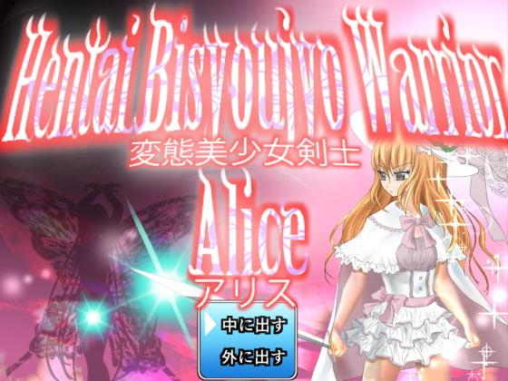 Hentai Bisyoujyo warrior Alice 変態美少女剣士アリス ~闇に埋もれた伝承と愛の物語~
