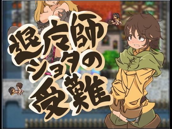 【RPG】 退魔師ショタの受難