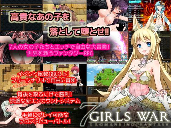 【体験版】7GirlsWar ~高貴だったあの娘を落として堕とすRPG~【プレイ動画】