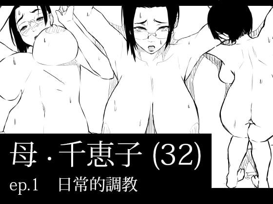 母・千恵子(32)ep.1 日常的調教