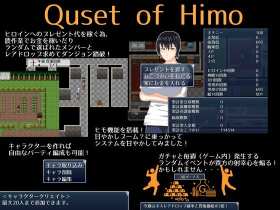 Quest of Himo
