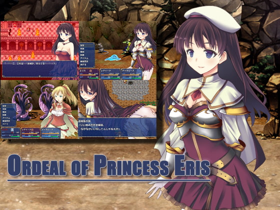 Ordeal of Princess Eris