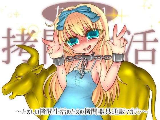 たのしい拷問生活 ~拷問器具通販カタログ~