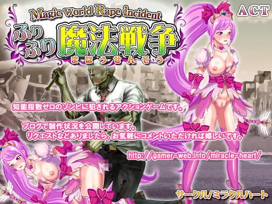 ふりふり魔法戦争~Magic world Rape incident~