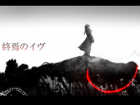 終焉のイヴ 影の章