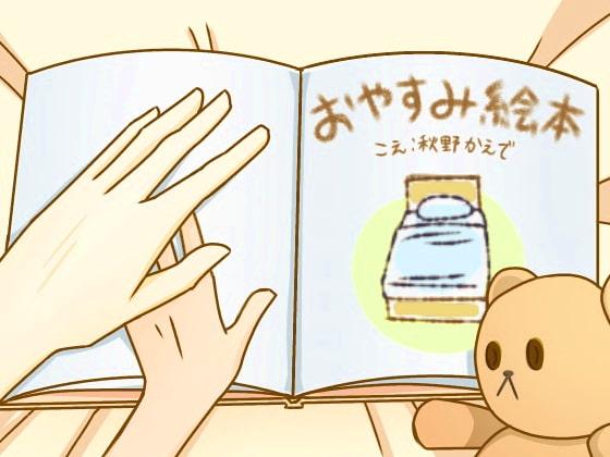 おやすみ絵本