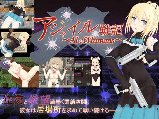 アジャイル戦記~AI of Humans~