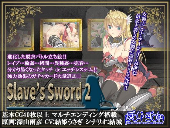 Slave's Sword 2~帝国革命編~