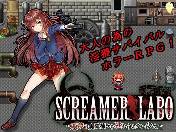 SCREAMER LABO~悪夢の実験棟から逃れられない少女~予告ページ