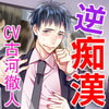 Smart Boyfriend's Desire to be Molested (CV: Tetsuto Furukawa) [KZentertainment]