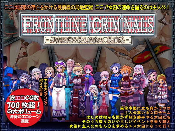 FRONTLINE CRIMINALS -処女囚達の最も危険な最前線-