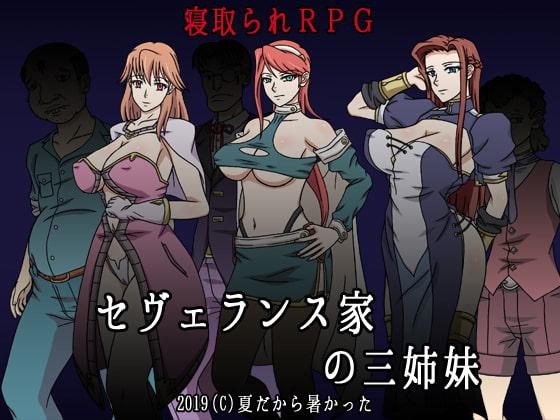 セヴェランス家の三姉妹