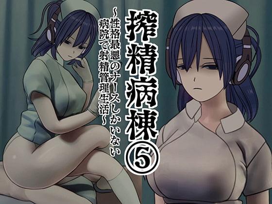 搾精病棟(5)~性格最悪のナースしかいない病院で射精管理生活~