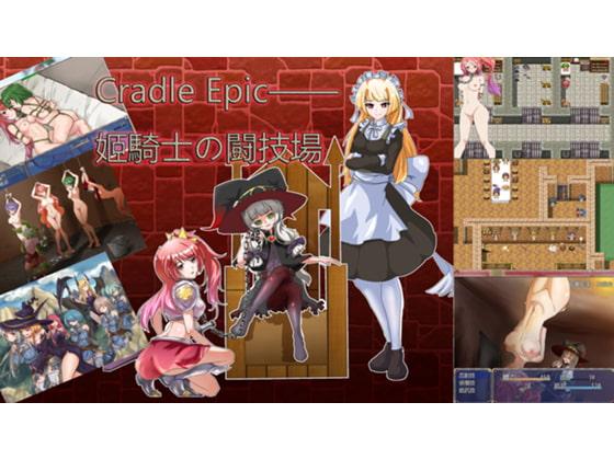 Cradle Epic―姫騎士の闘技場【日本語版】