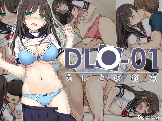 DLO-01 カレとの約束