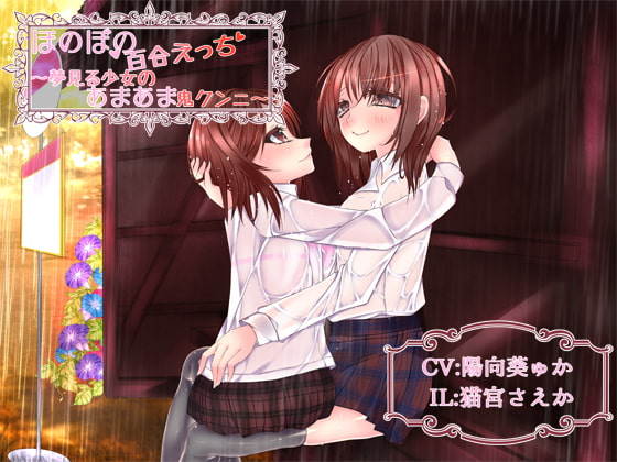女体化催眠:ほのぼの百合えっち ~夢見る少女のあまあま鬼クンニ~(全編バイノーラル)