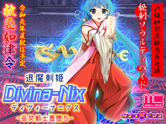 【MC洗脳】退魔剣姫ディヴィーナ・ニクス-巫女剣士悪堕ち