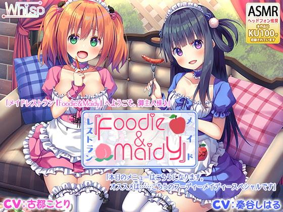 【ハイレゾ×KU100バイノーラル】メイドレストラン『Foodie&Maidy』(フーディーメイディー)