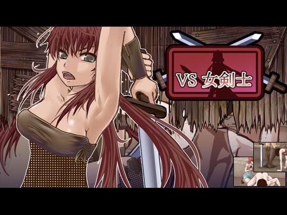 VS女剣士
