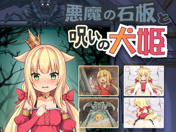 悪魔の石板と呪いの犬姫