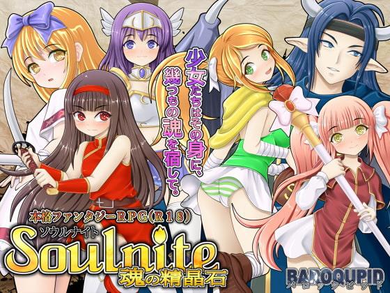 Soulnite~魂の精晶石~