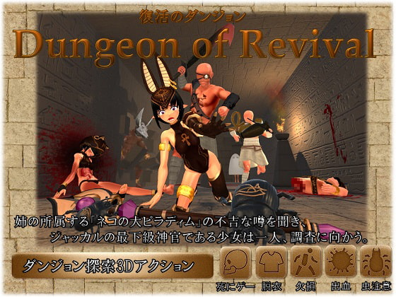 Dungeon of Revival 復活のダンジョン