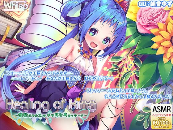 【妖精耳舐め】『Healing of King~妖精さんのエッチな耳なめマッサージ~』