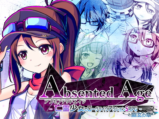 AbsentedAge:アブセンテッドエイジ ~亡霊少女のローグライクアクションSRPG -幽玄の章-