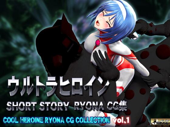 ウルトラヒロイン SHORT STORY RYONA CG集 COOL HEROINE RYONA CG COLLECTION vol.1