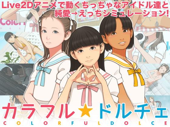 カラフル☆ドルチェ ~ちっちゃなアイドルと、恋の夏。~