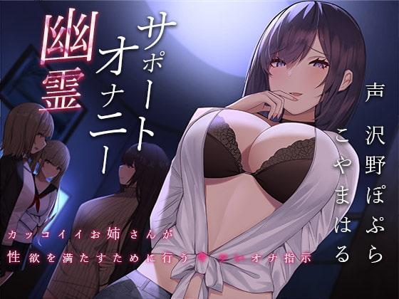 幽霊オナニーサポート~カッコイイお姉さんが性欲を満たすために行うキツいオナ指示~