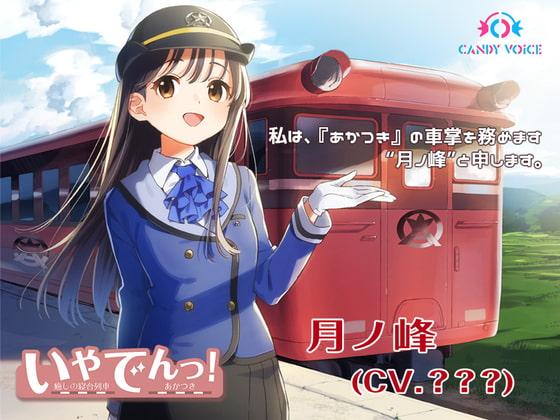【耳かき・列車音・海の音】いやでんっ! 〜癒やしの寝台列車「あかつき」〜【CV: ???】
