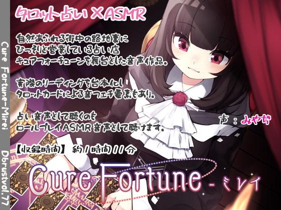 【タロットASMR】Cure Fortune-ミレイ
