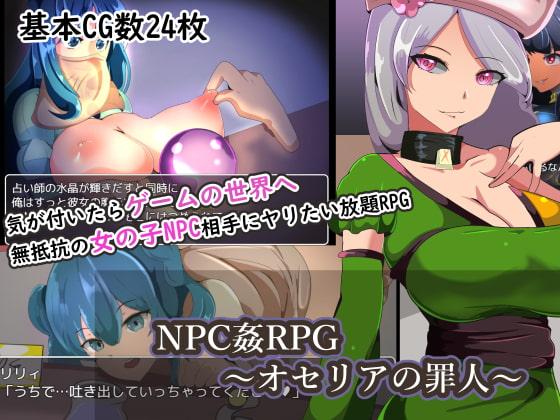 NPC姦RPG~オセリアの罪人~