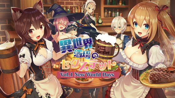異世界酒場のセクステット ~Vol.1 New World Days~