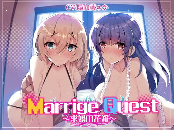 Marrige Quest ~求婚の花嫁~