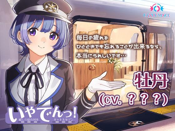 【耳吹き・列車音・耳かき】いやでんっ!2 〜癒やしの寝台列車「キャトルセゾン」〜【CV: ???】