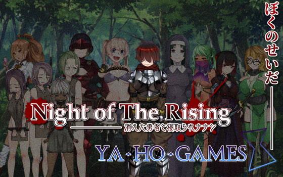 Night of The Rising ~消えた勇者と寝取られナナシ~