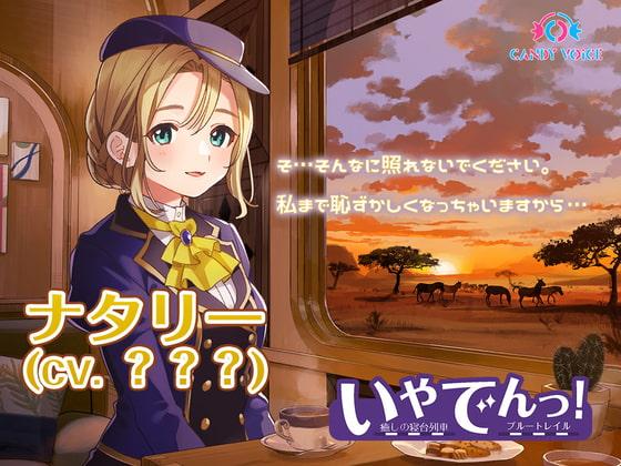 【耳吹き・列車音・耳かき】いやでんっ!2 〜癒やしの寝台列車「ブルートレイル」〜【CV: ???】