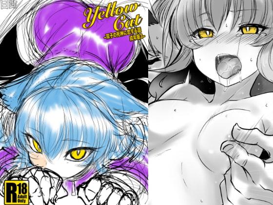 YellowCat -双子の死神に恋する話成年版3-
