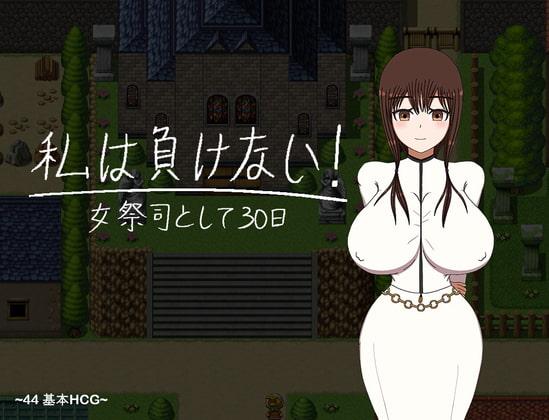 私は負けない! ~女祭司として30日~