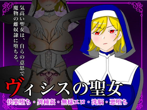 ヴィシスの聖女~気高い聖女は最弱魔物に無様敗北して雌奴隷に堕ちる~