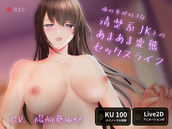 【Live2Dアニメ × KU100】清楚系JKとのあまあま変態セックスライフ