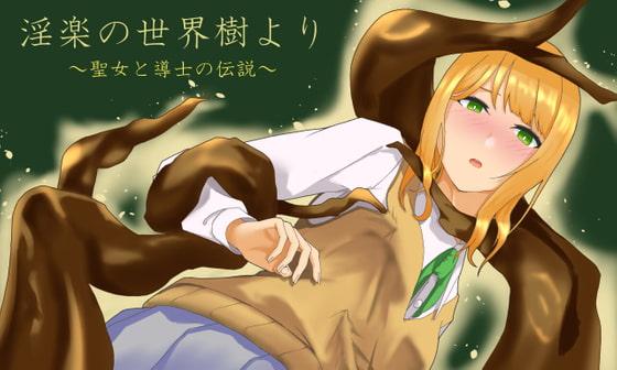 淫楽の世界樹~聖女と導士の伝説~