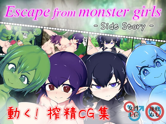 Escape from monster girls - Side story -