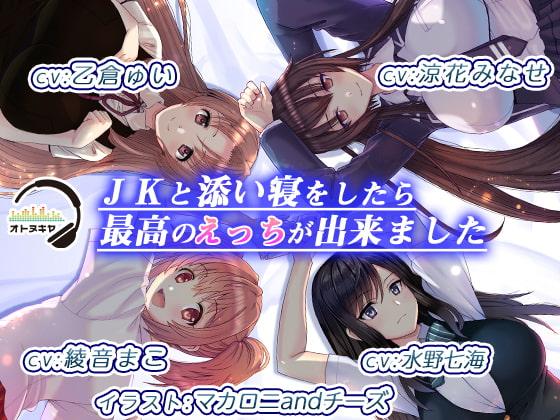 【KU100】JKと添い寝をしたら、最高のえっちが出来ました【バイノーラル録音】